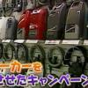 【企業大失敗】大手家電メーカーを崩壊へと導いた あるキャンペーンとは?!