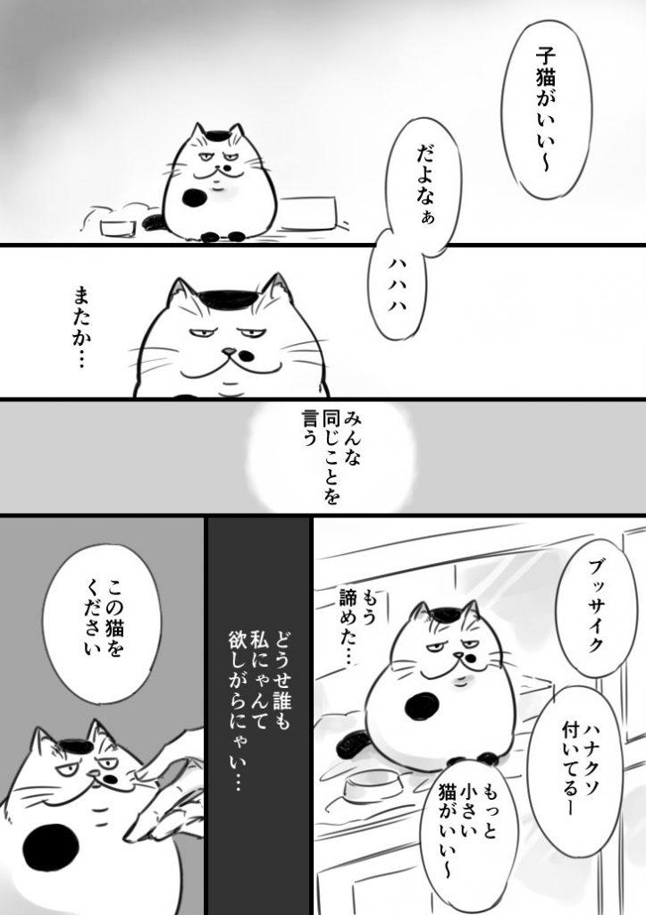 第1話 「おじさまと猫」 一匹と...