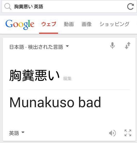 面白い グーグル 翻訳