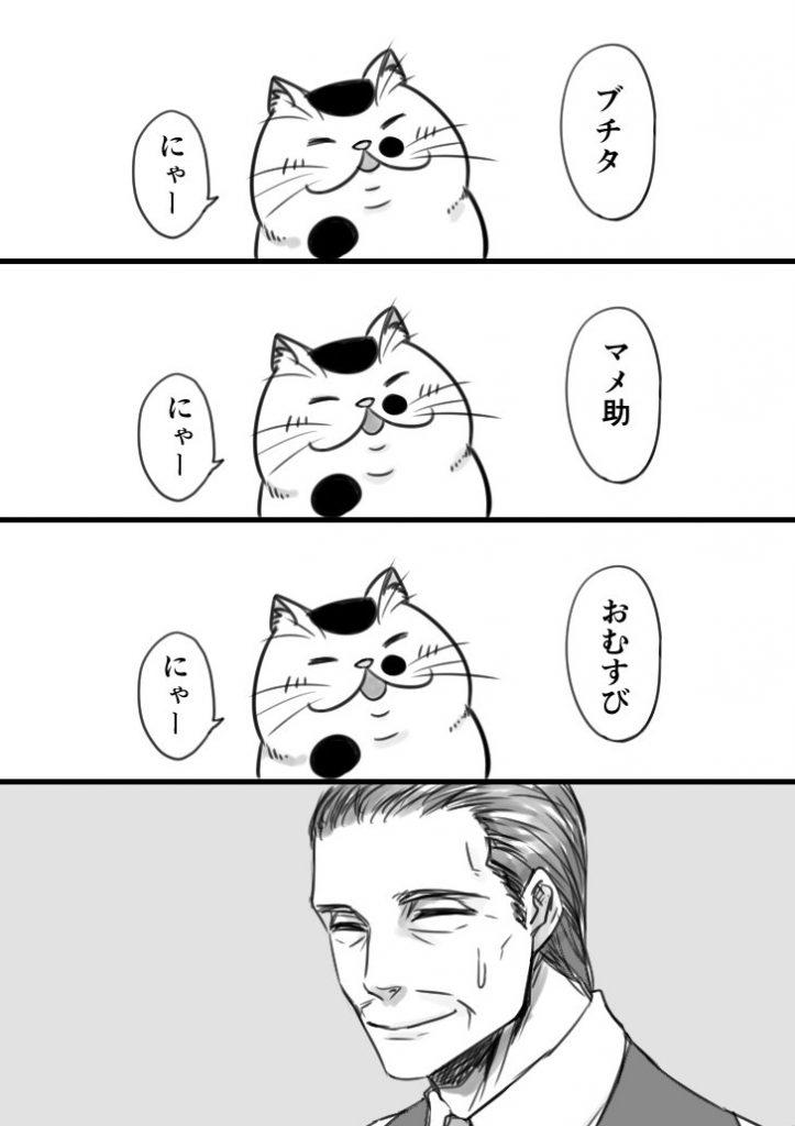 おじさまと猫3話