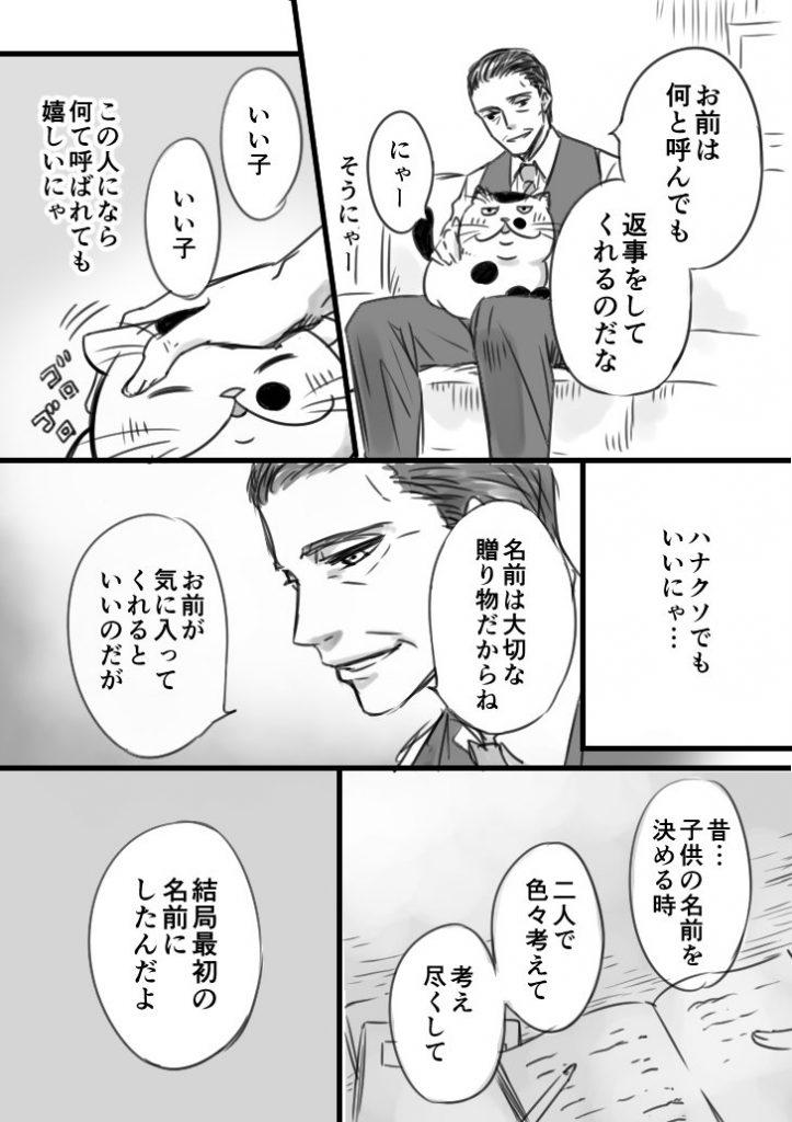 おじさまと猫3話2