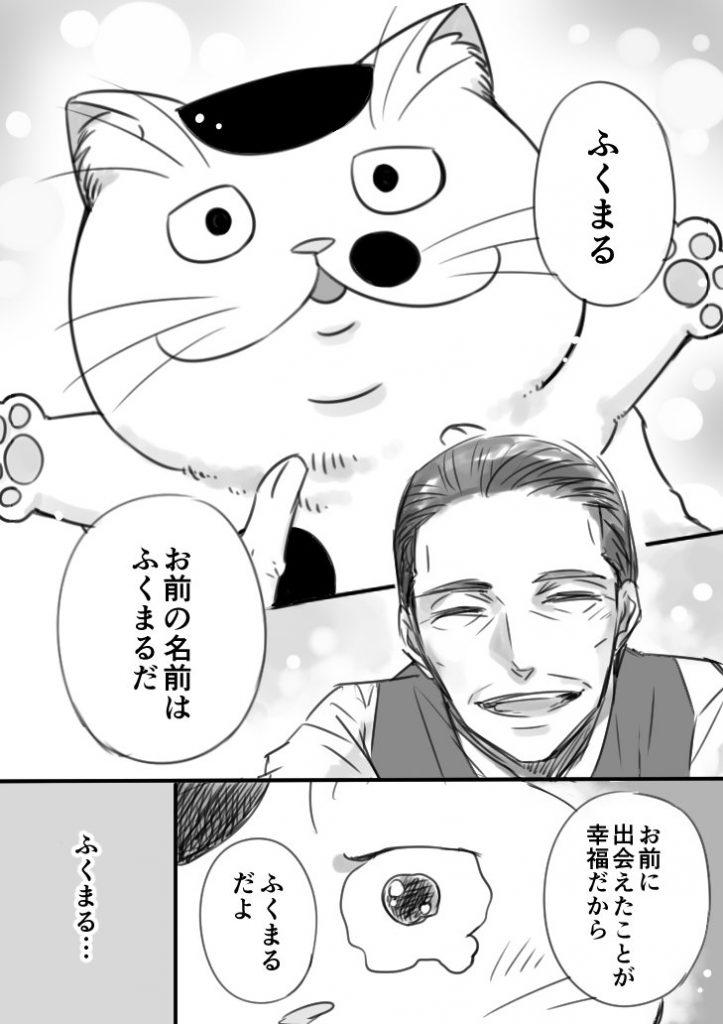 おじさまと猫3話3