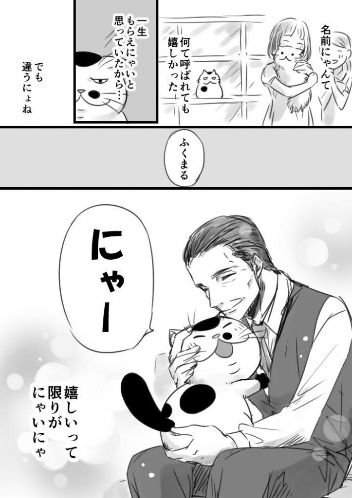 おじさまと猫3話4