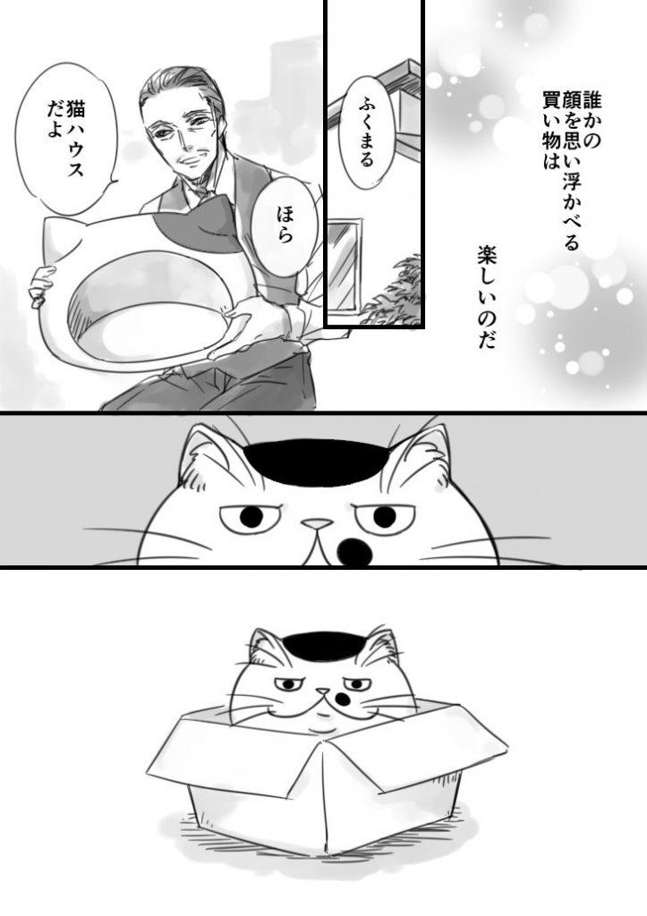 おじさまと猫4話3