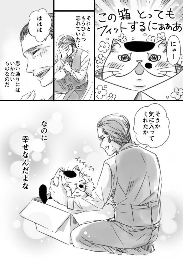 おじさまと猫4話4