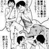 【共感,解決】男女の意識の違いを表した漫画が話題に!