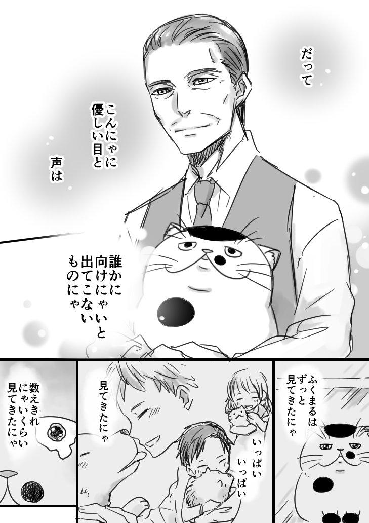 おじさまと猫6話