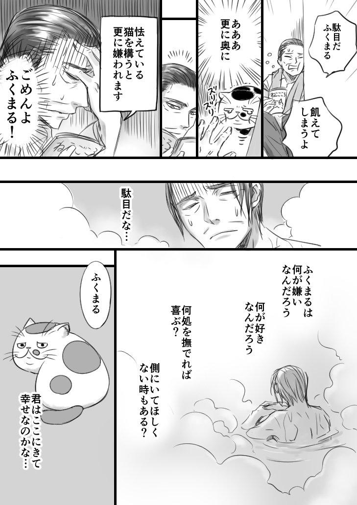 おじさまと猫7話2