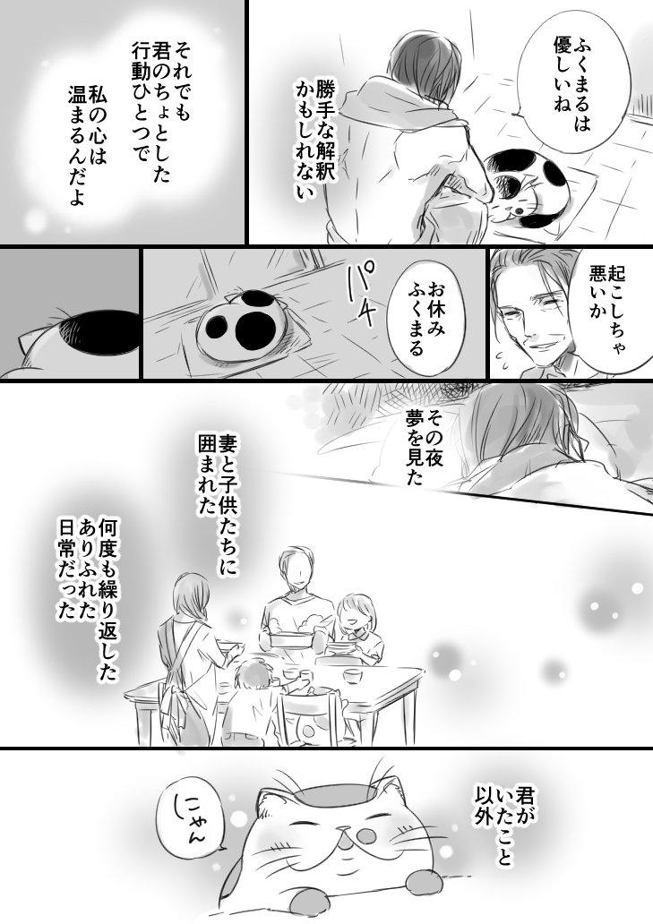 おじさまと猫7話4