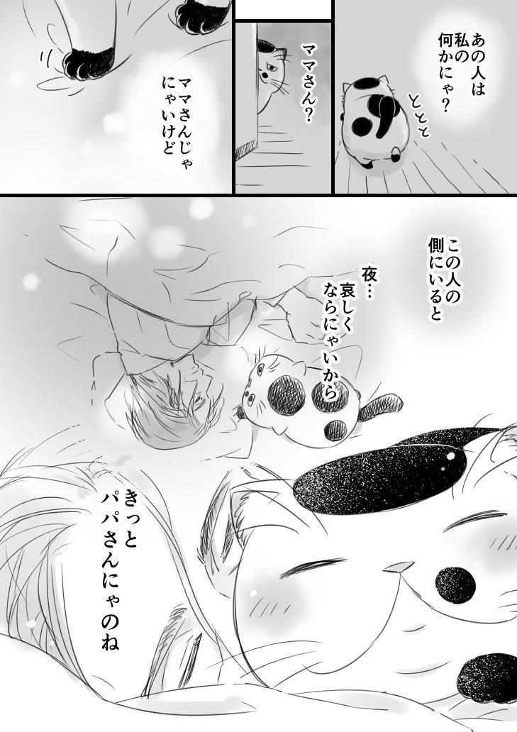 おじさまと猫8話4