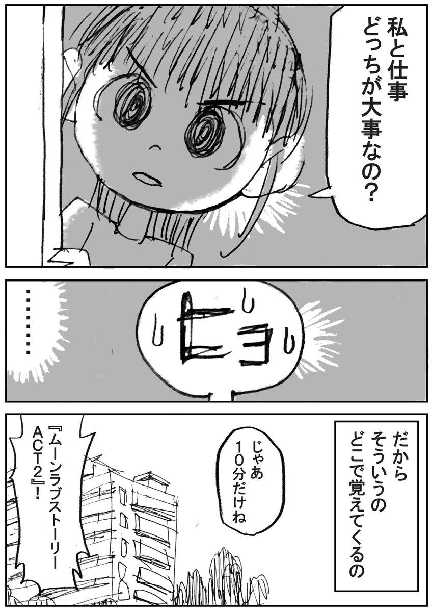 実録漫画 Twitter