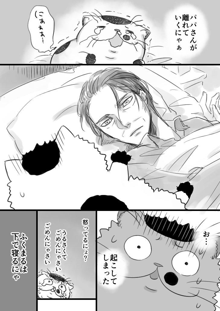 おじさまと猫9話3