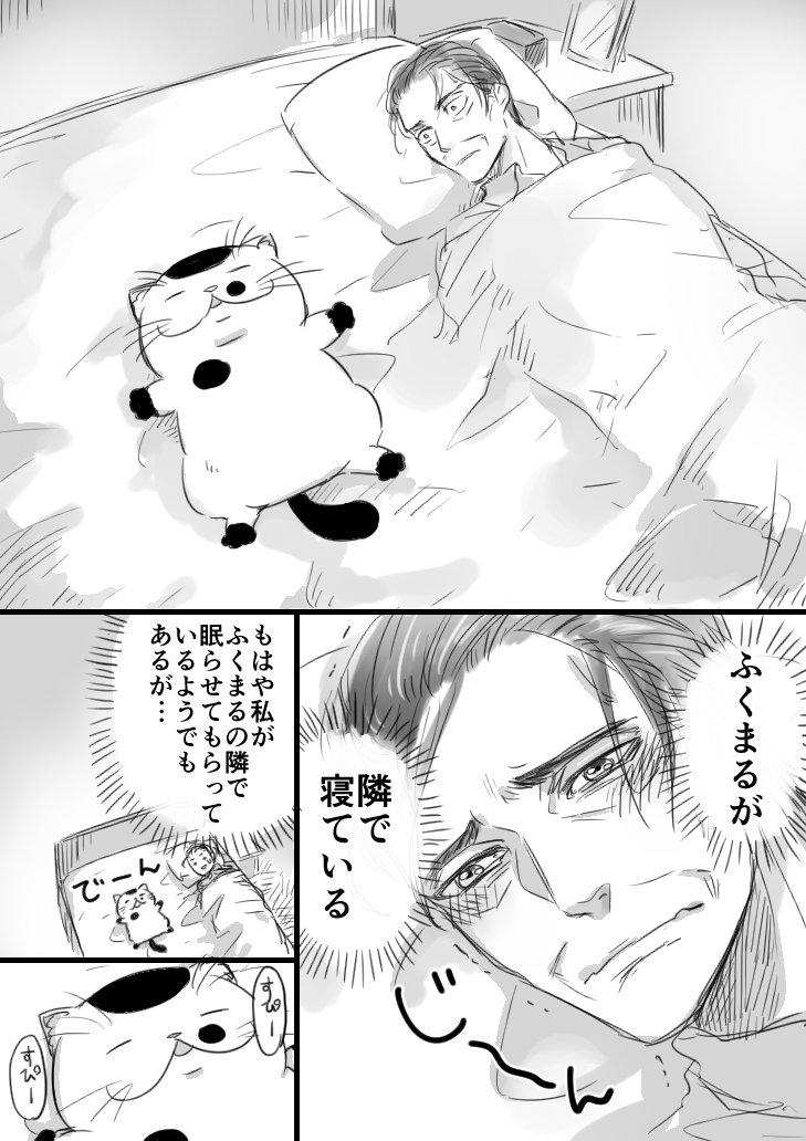 おじさまと猫10話3