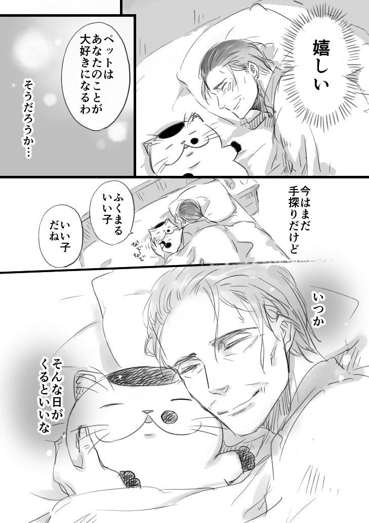 おじさまと猫10話4