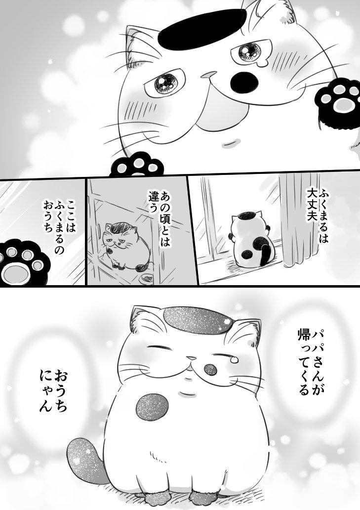 おじさまと猫11話4