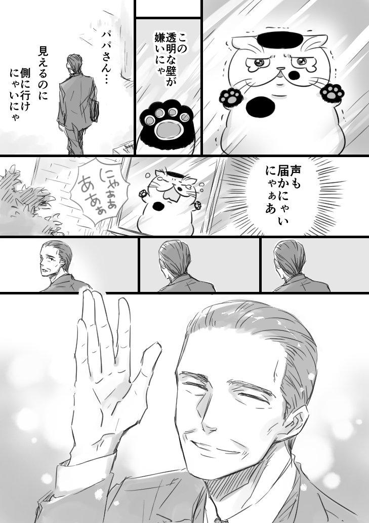 おじさまと猫11話3
