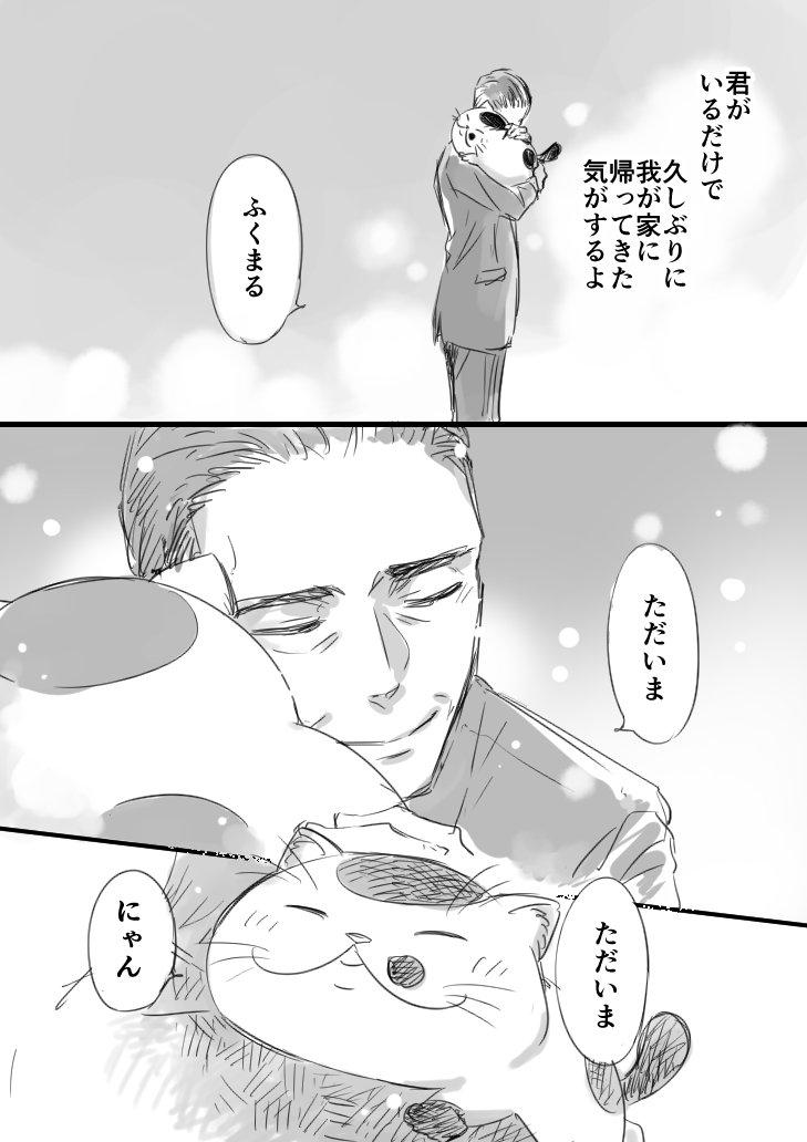 おじさまと猫12話8