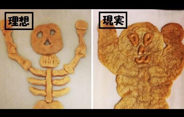 ハロウィンお菓子 失敗1