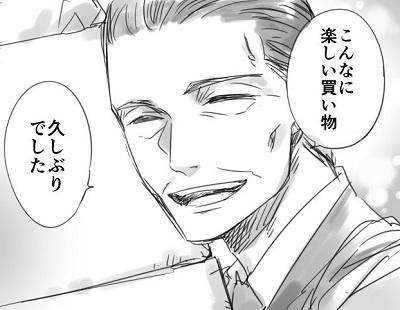 おじさま 神田先生