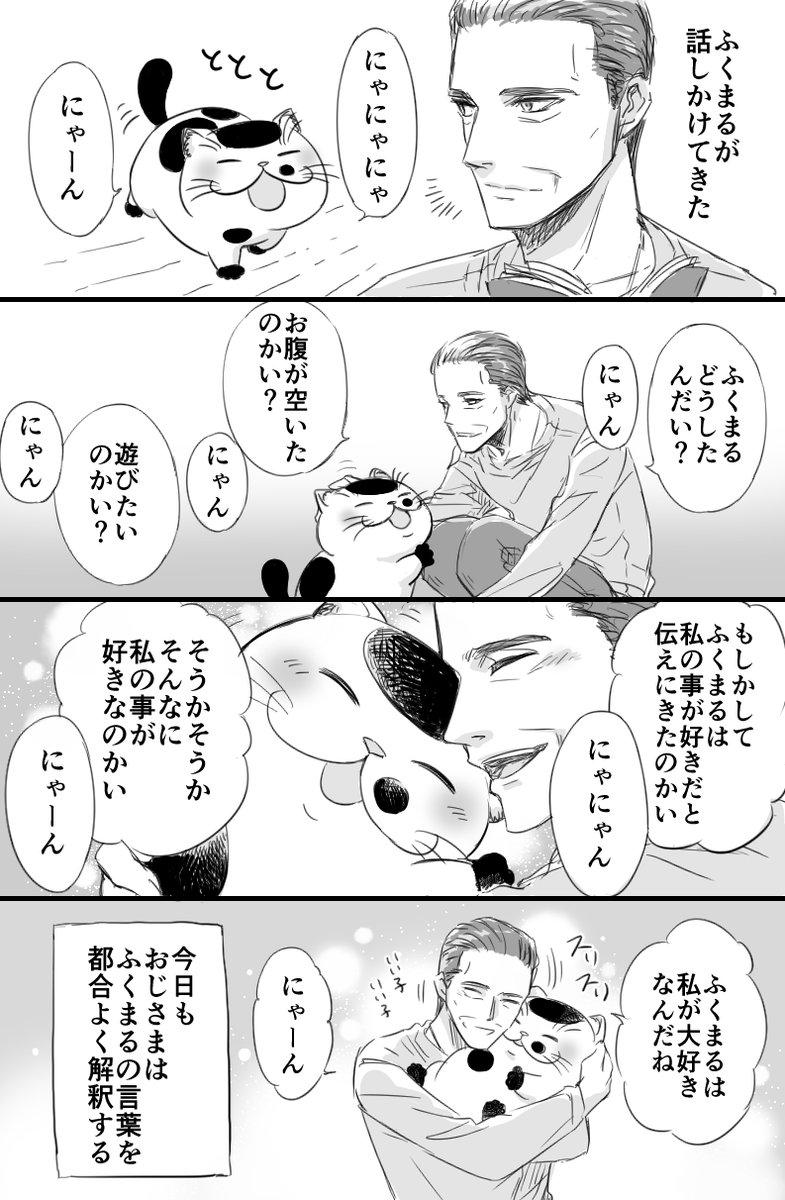 おじさまと猫 番外編13