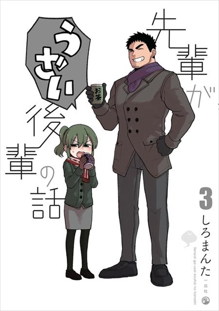 先輩がうざい後輩の話 単行本3巻
