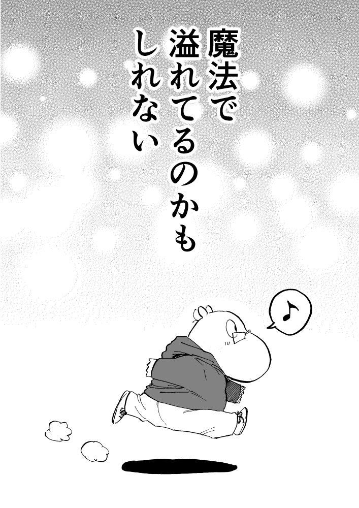 魔法使いの少女に出会った話 漫画4