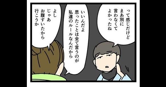 なんでも言い合えるカップル漫画1