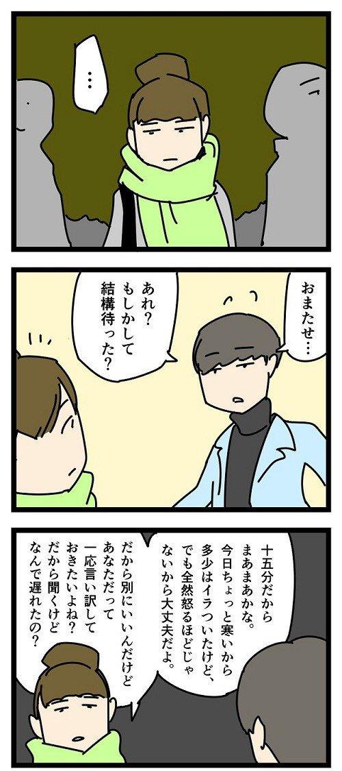 なんでも言い合えるカップル漫画2