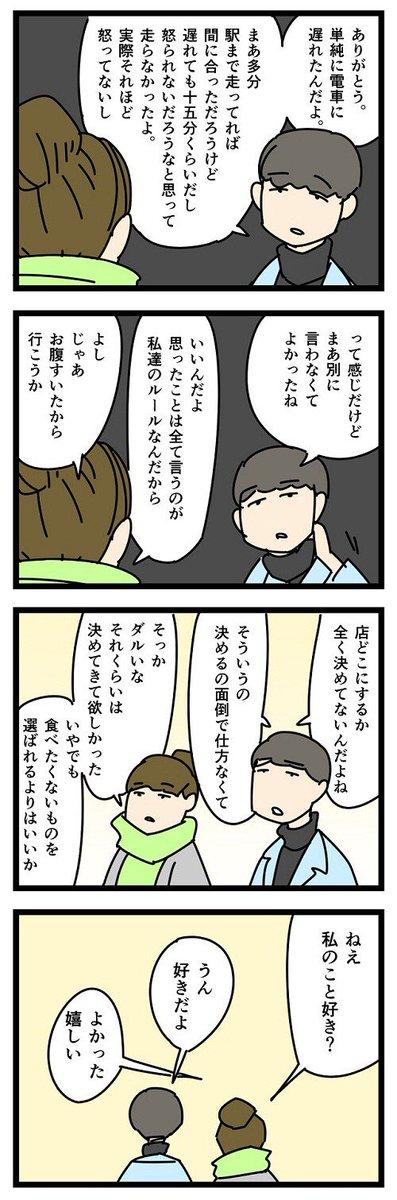 なんでも言い合えるカップル漫画3