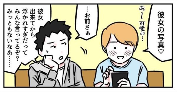 浮かれた友人 漫画