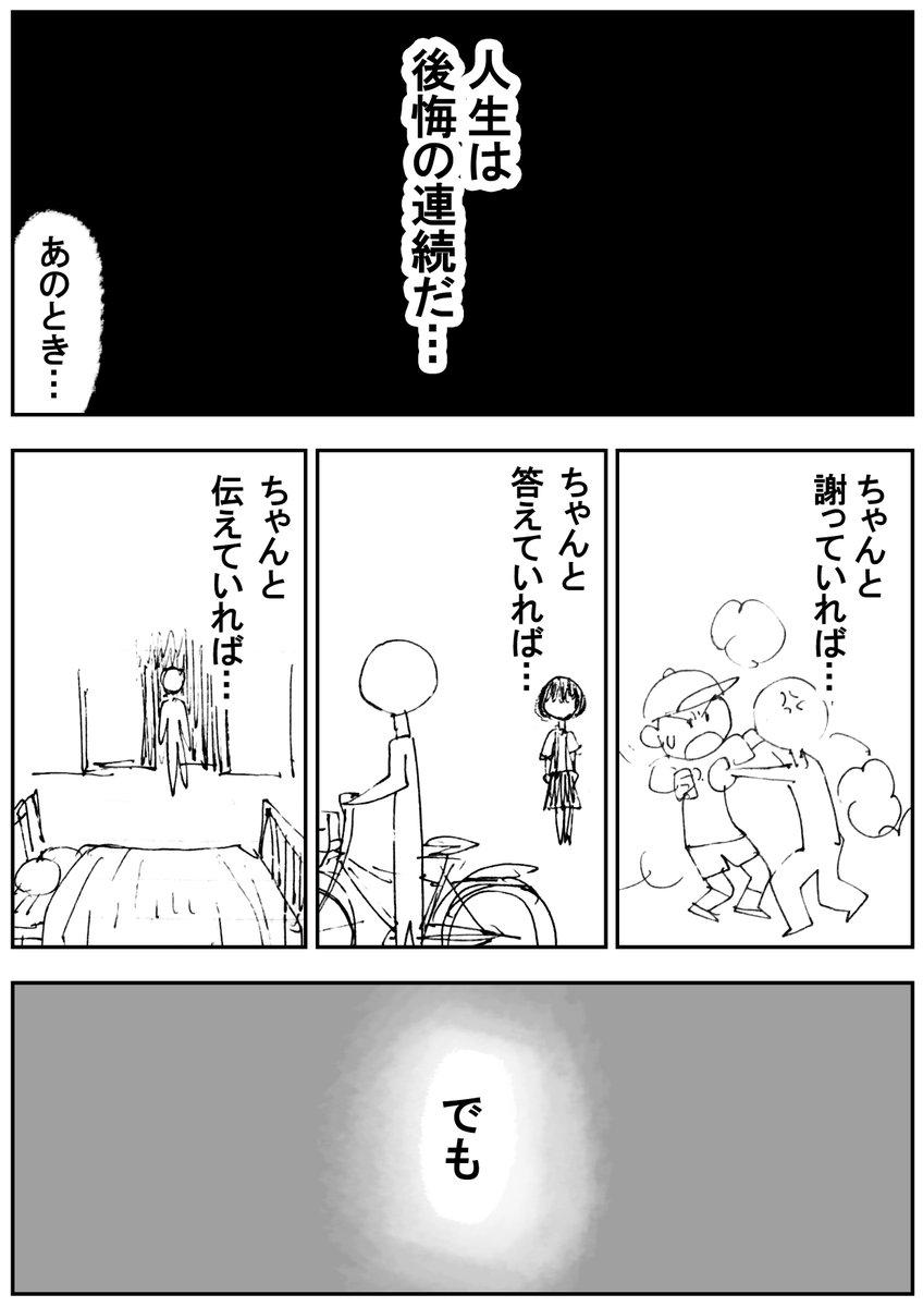 実録漫画 Twitter1