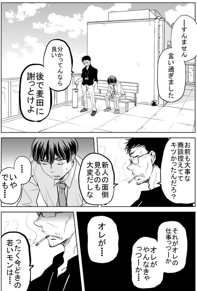 理想の上司 漫画5話3