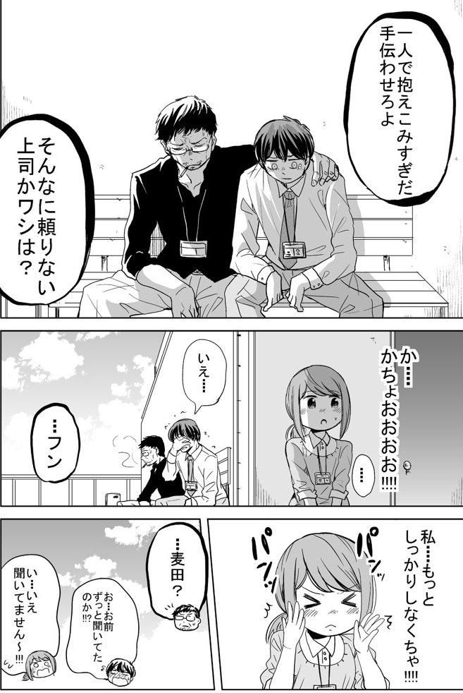 理想の上司 漫画5話4