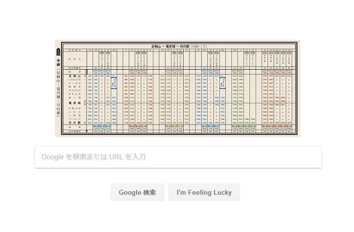 Googleのロゴになった日本初の時刻表