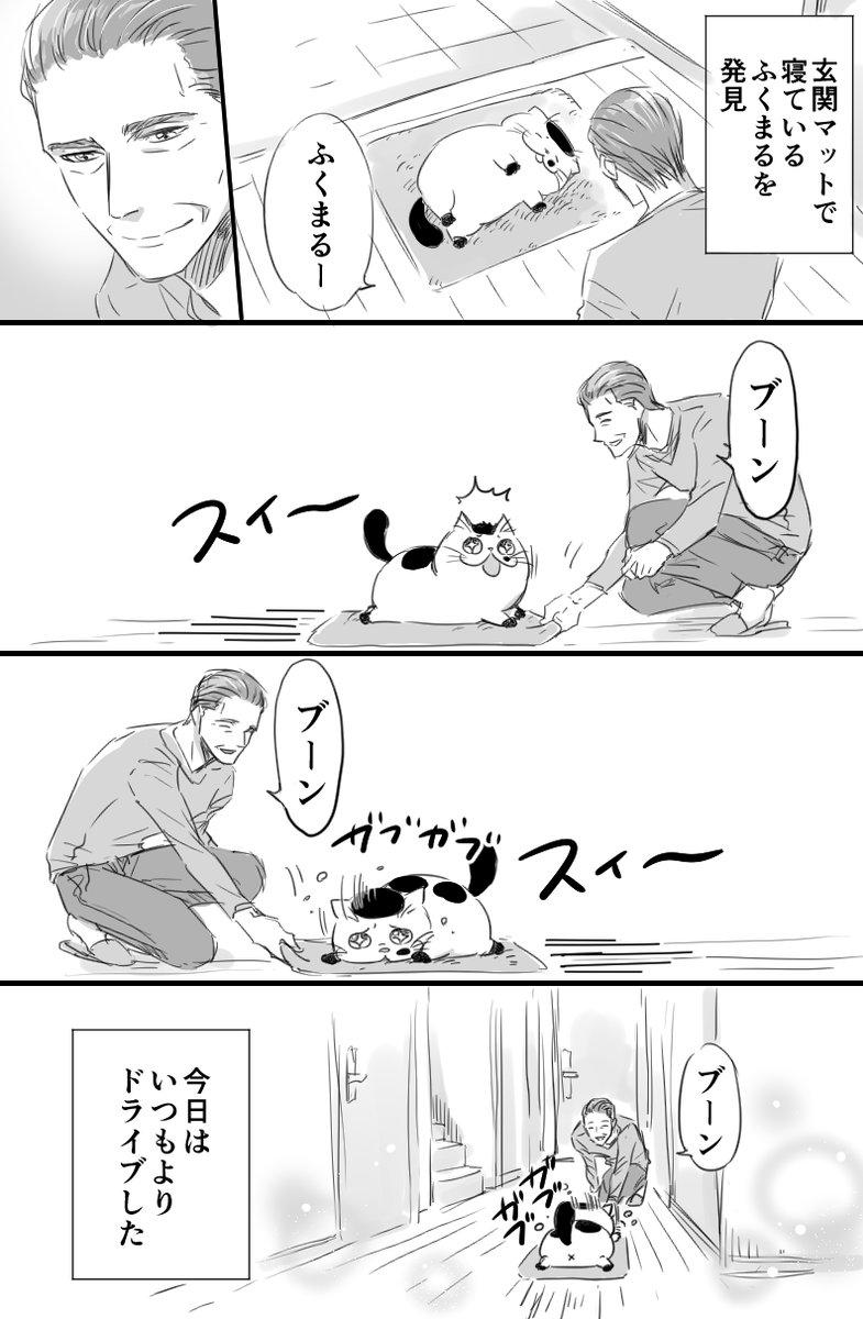 おじさまと猫 番外編18