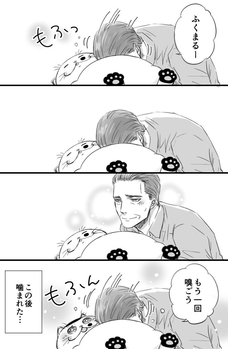 おじさまと猫 番外編