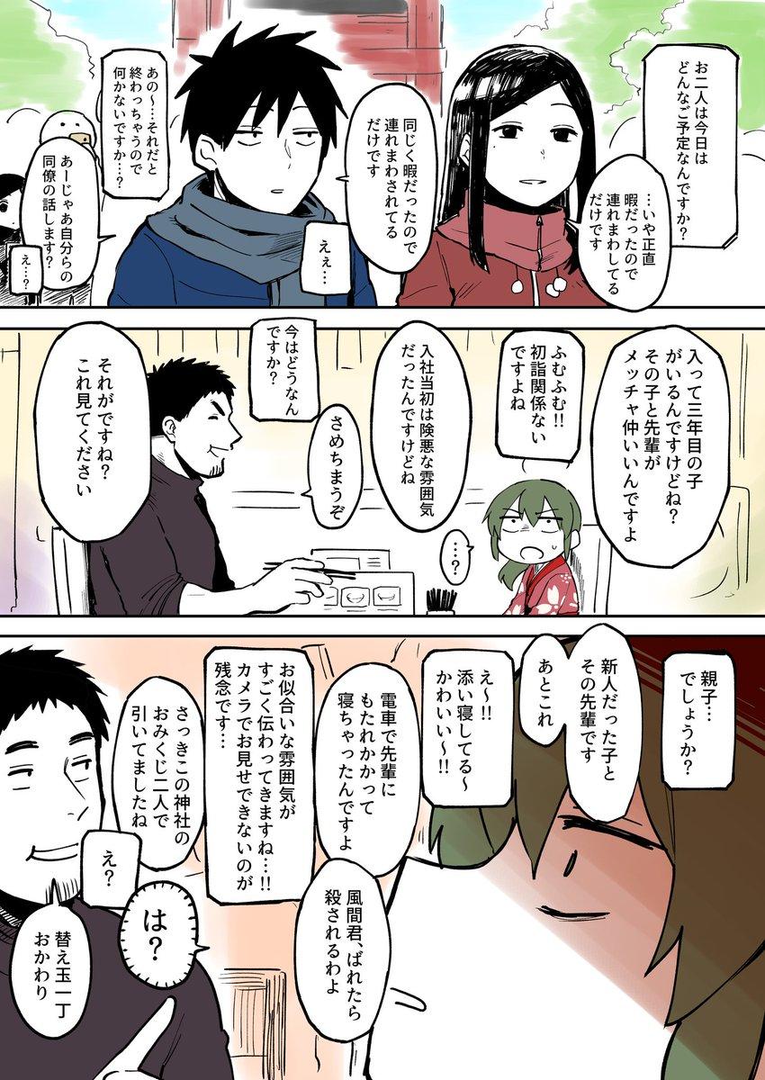 先輩がうざい後輩の話 16話3