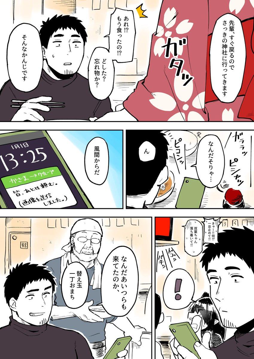先輩がうざい後輩の話 16話4