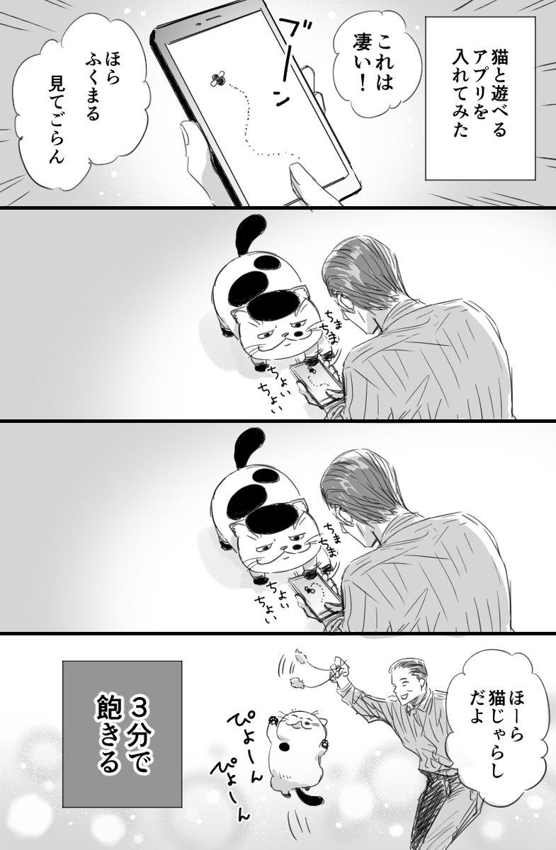おじさまと猫 番外編21