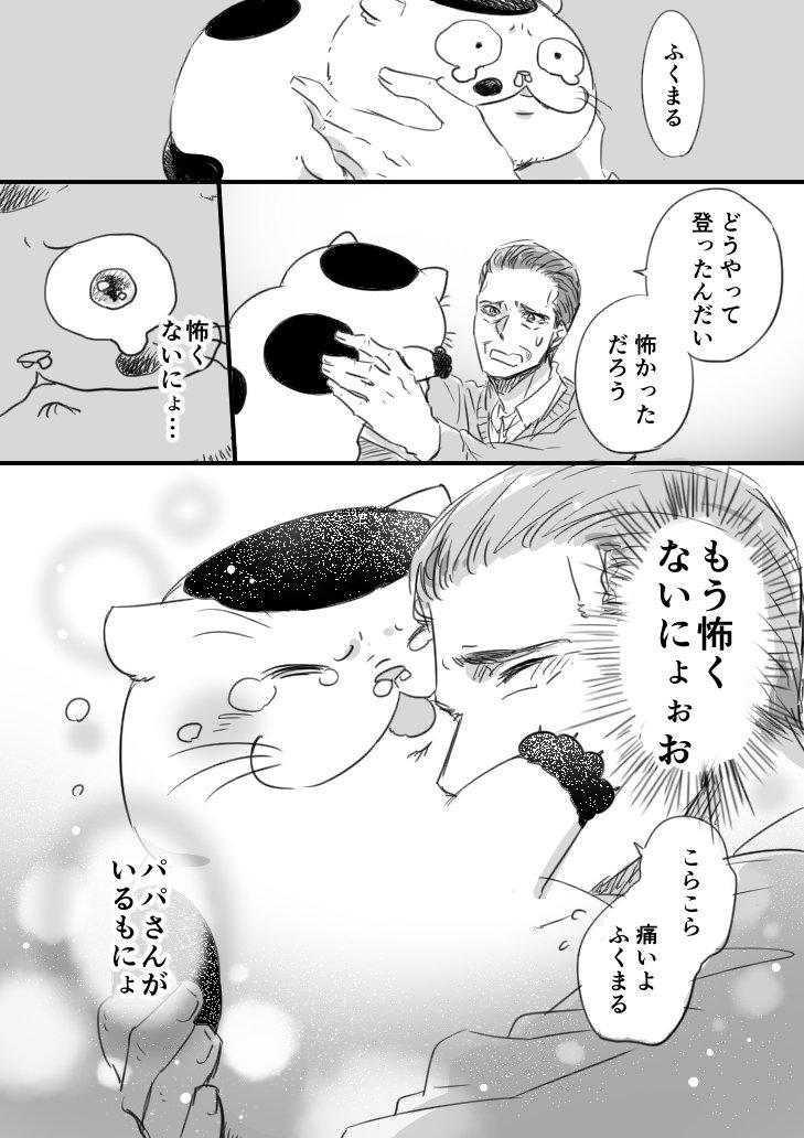 おじさまと猫 19話 4