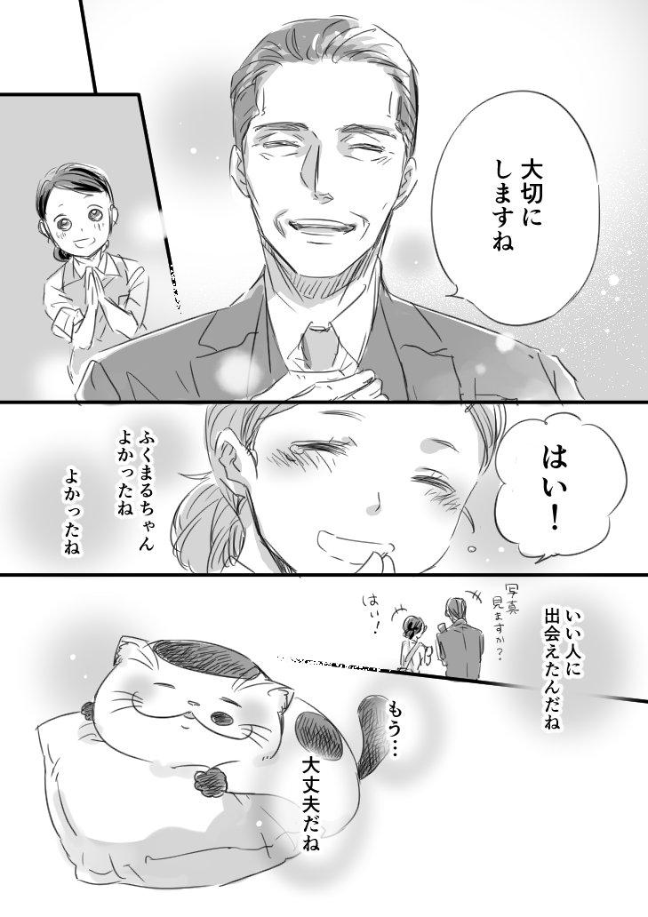 おじさまと猫 20話 4
