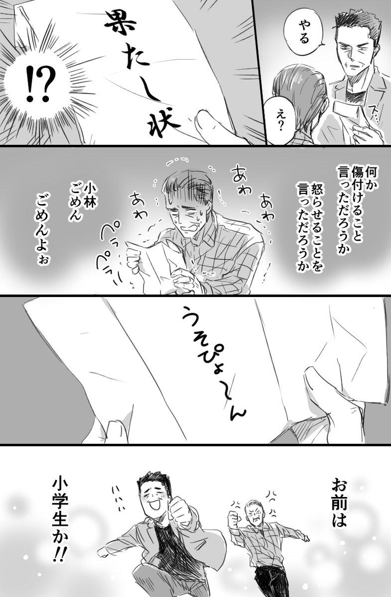 おじさまと猫 番外編29