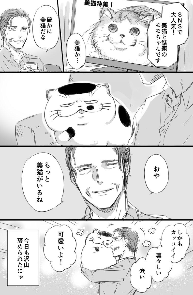 おじさまと猫 番外編31