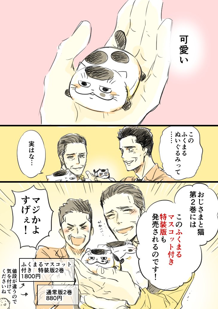 おじさまと猫 単行本第2巻発売決定 2