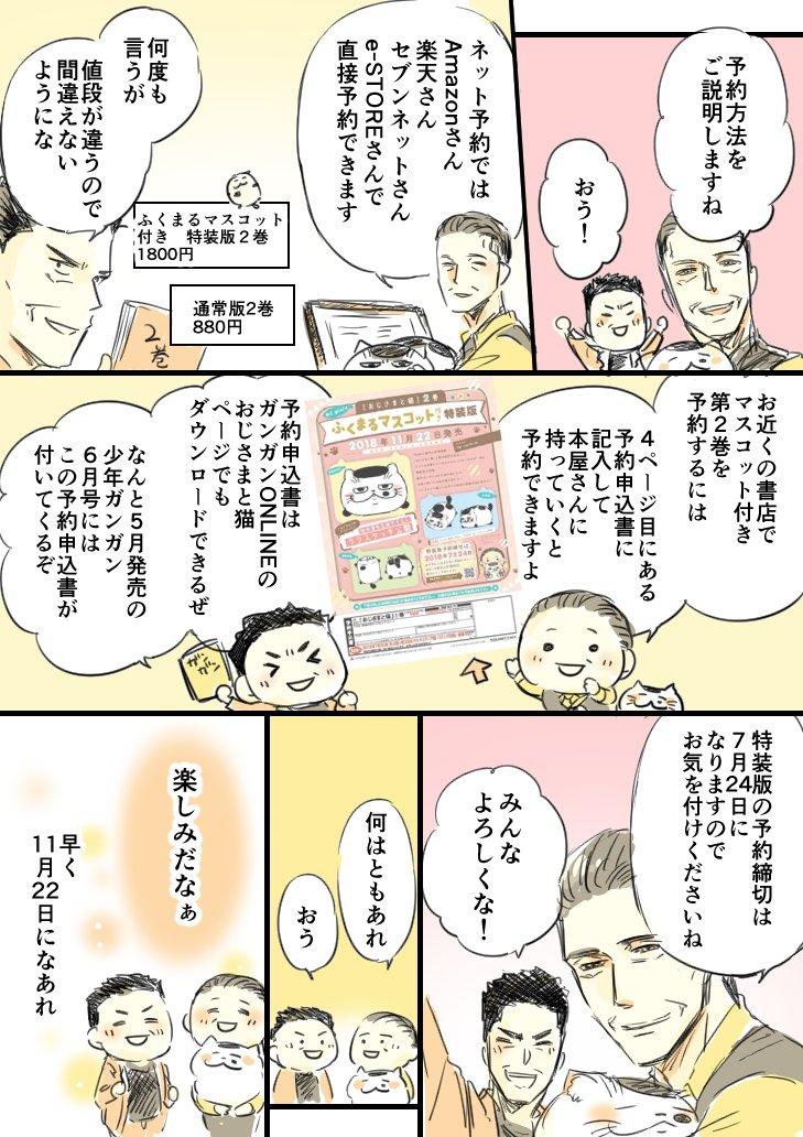 おじさまと猫 単行本第2巻発売決定 3
