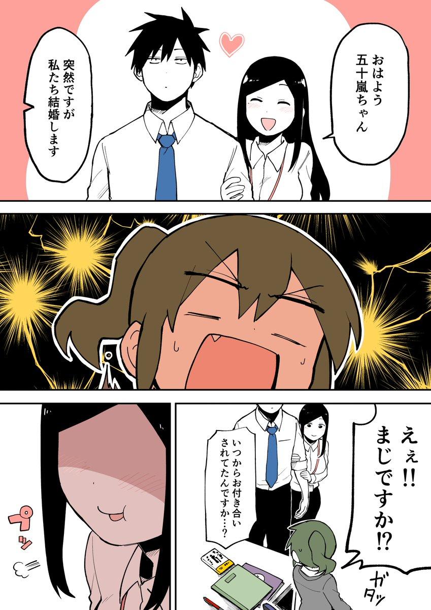 先輩がうざい後輩の話 27話 漫画1