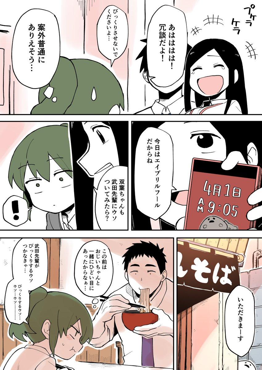 先輩がうざい後輩の話 27話 漫画2