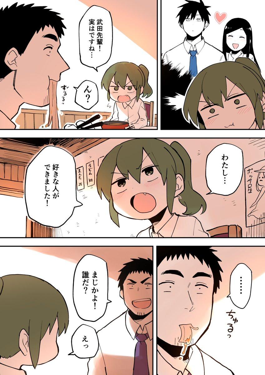 先輩がうざい後輩の話 27話 漫画3