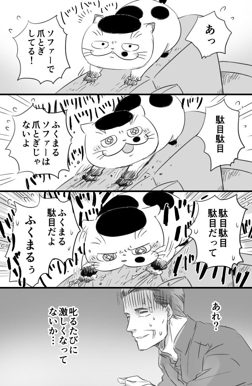 おじさまと猫 番外編33