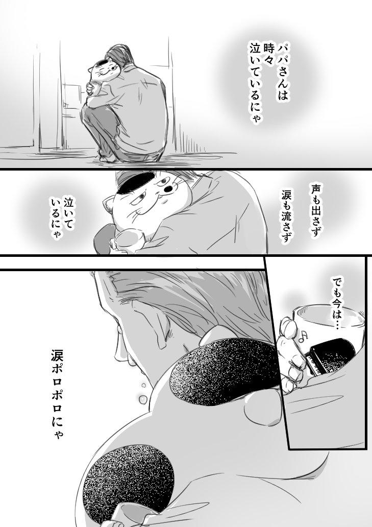 おじさまと猫 22話1